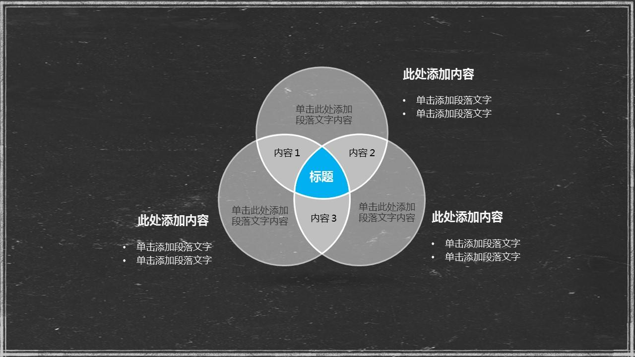 轻松办公商务通用汇报展示模板下载_预览图15