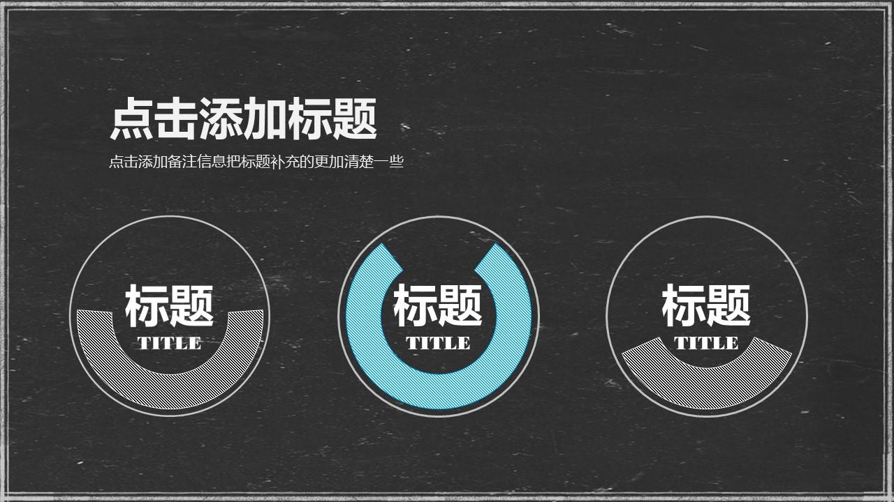 轻松办公商务通用汇报展示模板下载_预览图4