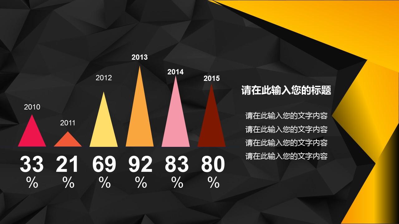 2016时尚黑金年中报告PowerPoint模板_预览图21