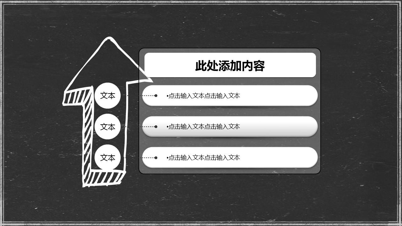 轻松办公商务通用汇报展示模板下载_预览图12