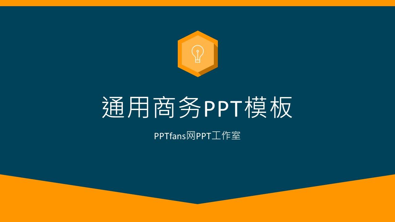 通用商务PPT模板_预览图1