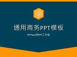 通用商务PPT模板