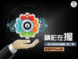 科技感商务公司介绍模板下载