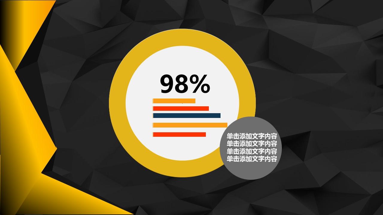 2016时尚黑金年中报告PowerPoint模板_预览图15
