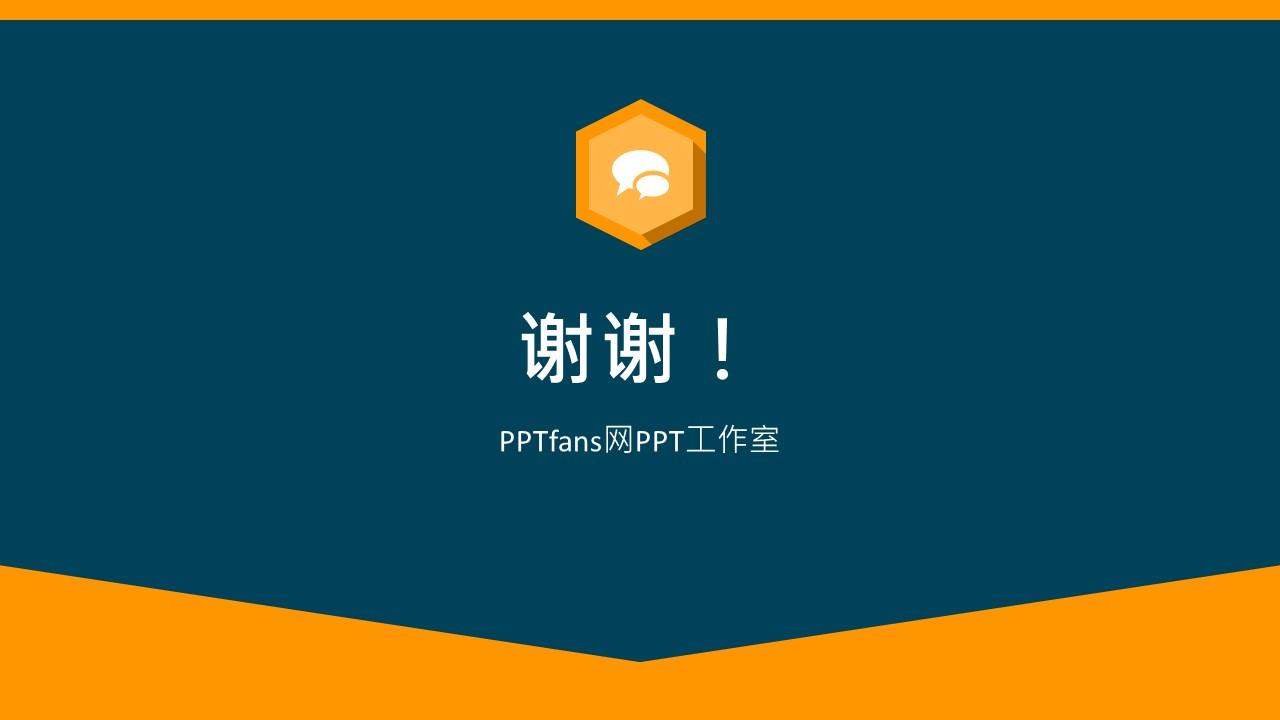通用商务PPT模板_预览图10