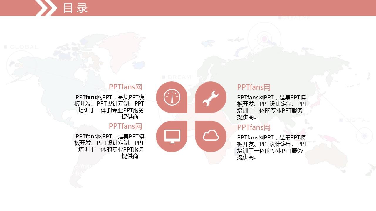 物联网时代移动生活PPT模板下载_预览图6