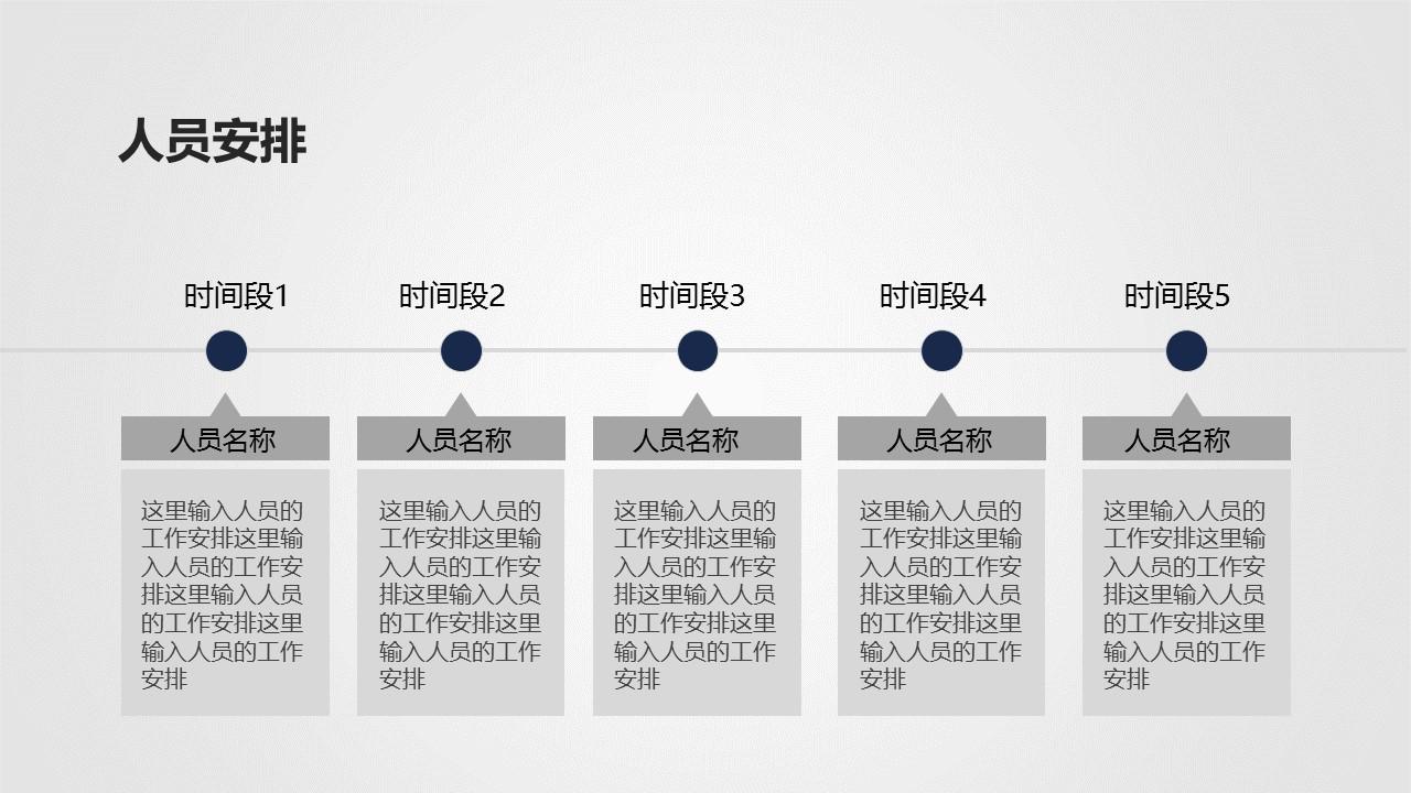 活动策划灰色PPT模板下载_预览图19
