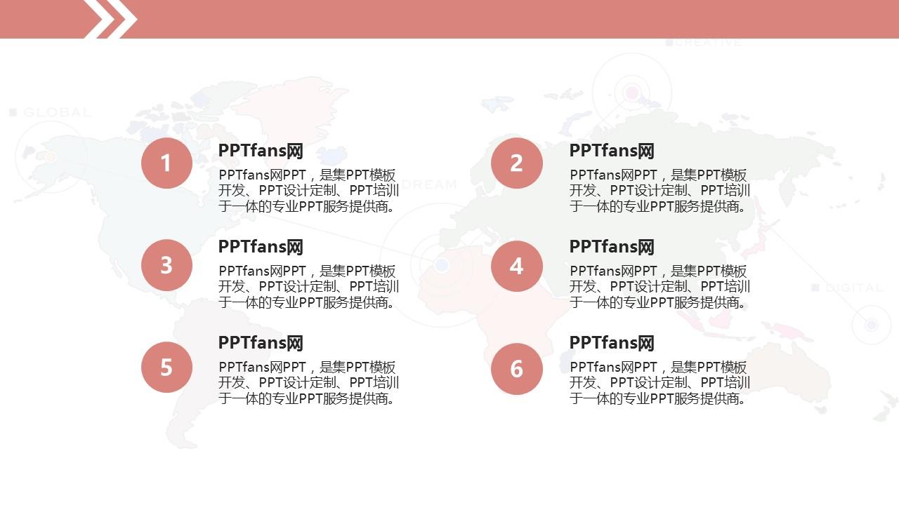 物联网时代移动生活PPT模板下载_预览图9