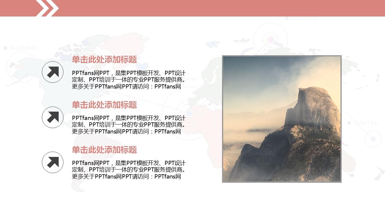 物联网时代移动生活PPT模板下载_预览图11