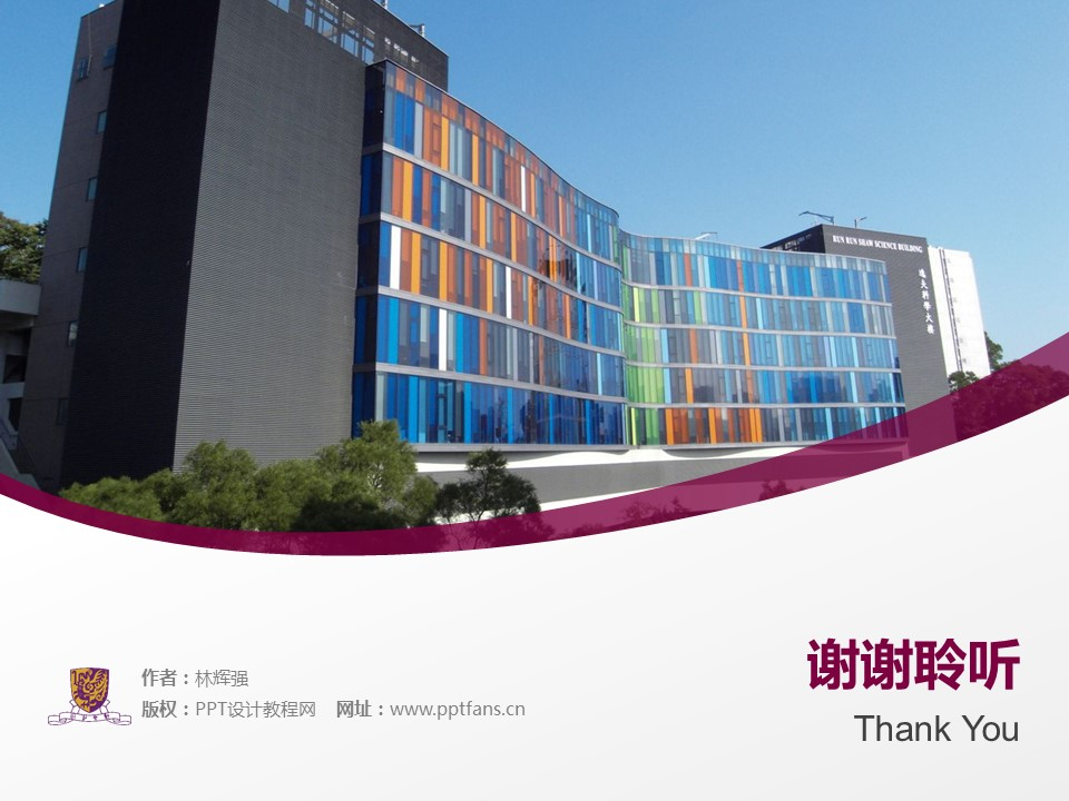 The Chinese University of Hong Kong powerpoint template download | 香港中文大学PPT模板下载_幻灯片预览图39