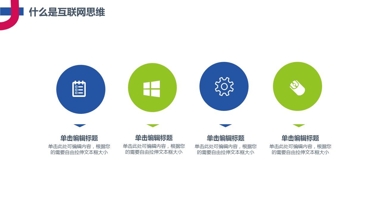 互联网思维主题PowerPoint模板下载_预览图7