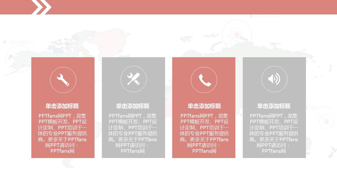 物联网时代移动生活PPT模板下载_预览图7