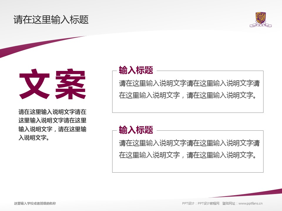 The Chinese University of Hong Kong powerpoint template download | 香港中文大学PPT模板下载_幻灯片预览图36