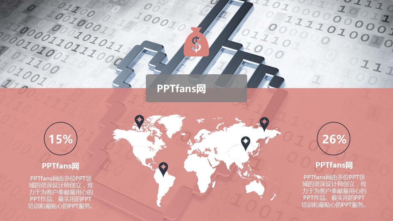 物联网时代移动生活PPT模板下载_预览图4