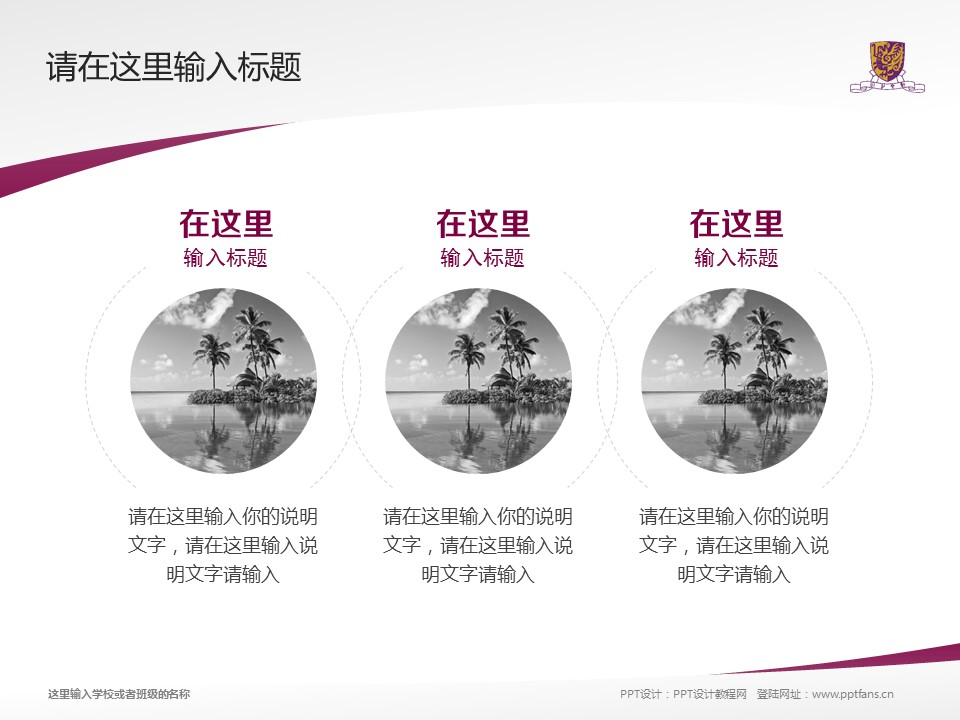 The Chinese University of Hong Kong powerpoint template download | 香港中文大学PPT模板下载_幻灯片预览图35