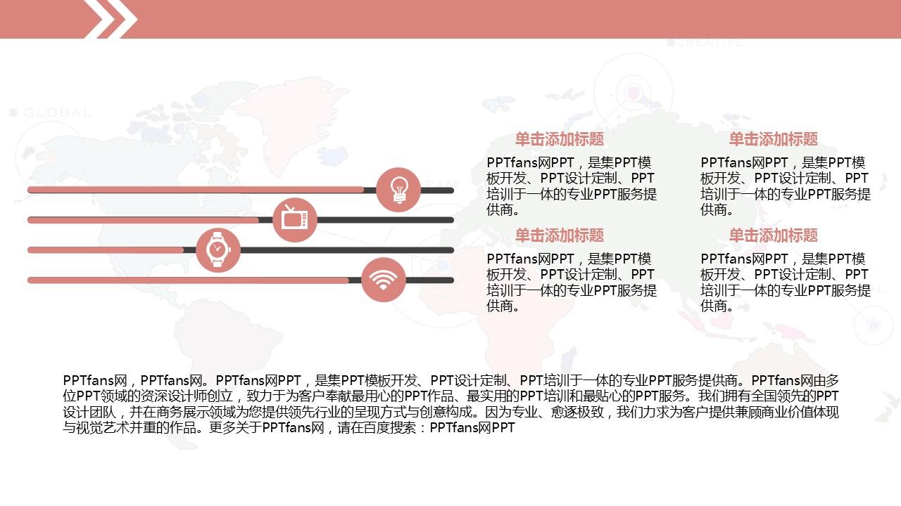 物联网时代移动生活PPT模板下载_预览图12