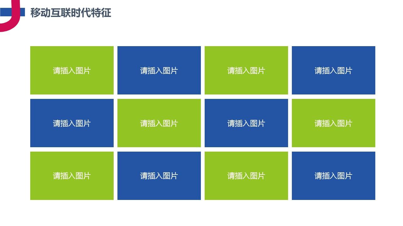 互联网思维主题PowerPoint模板下载_预览图13