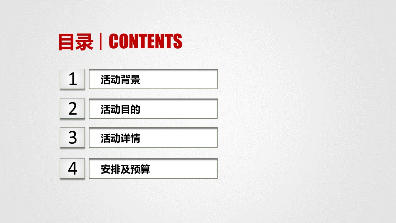 活动策划灰色PPT模板下载_预览图2