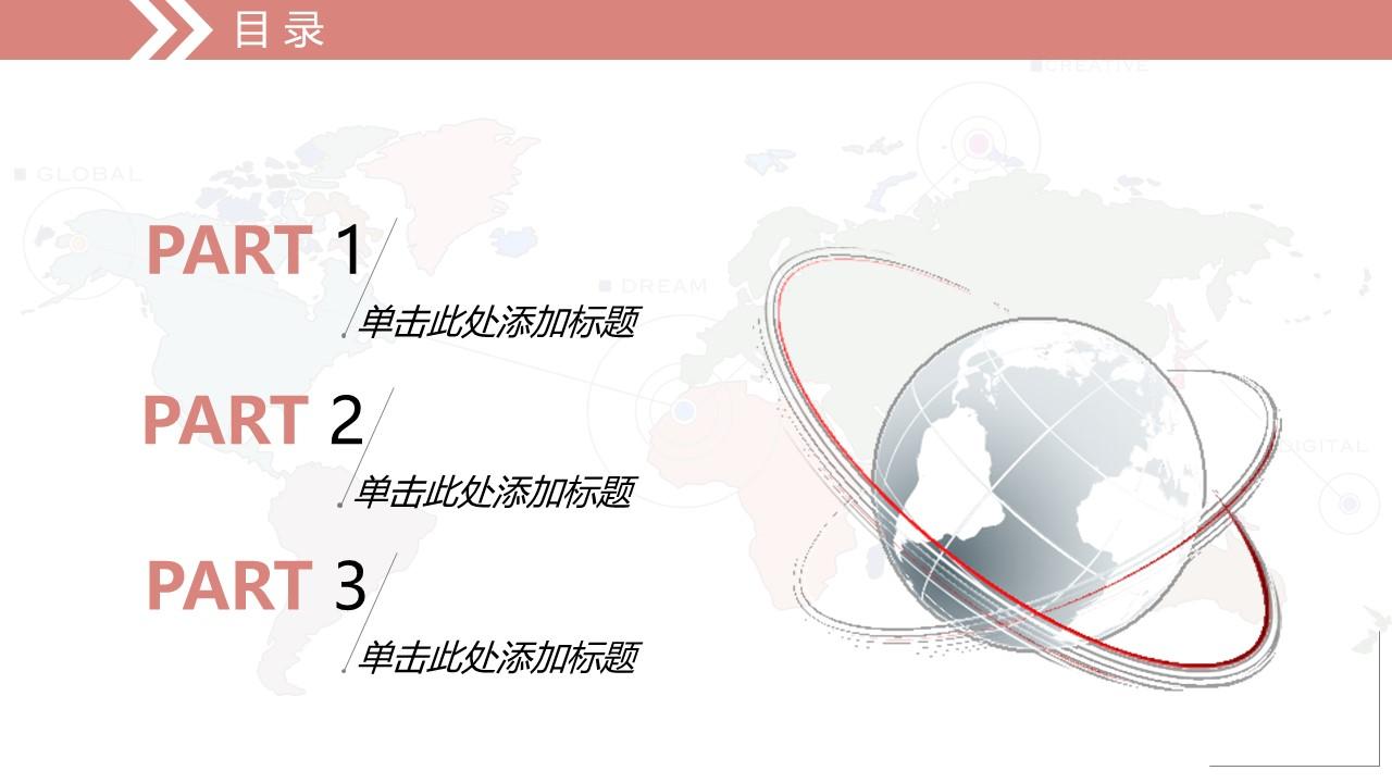 物联网时代移动生活PPT模板下载_预览图2