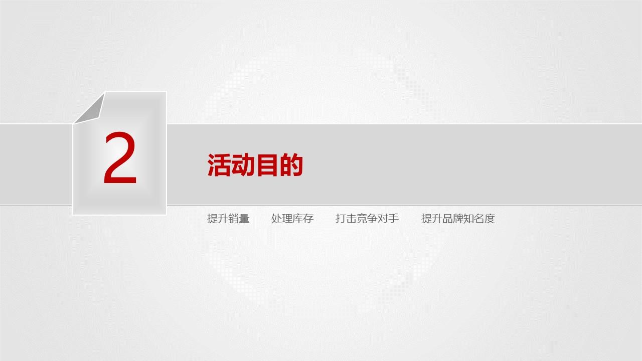 活动策划灰色PPT模板下载_预览图8