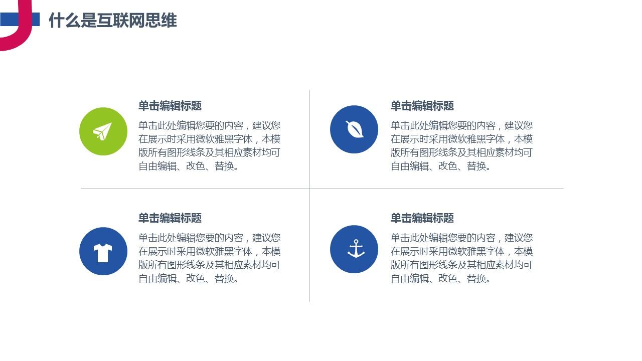 互联网思维主题PowerPoint模板下载_预览图8