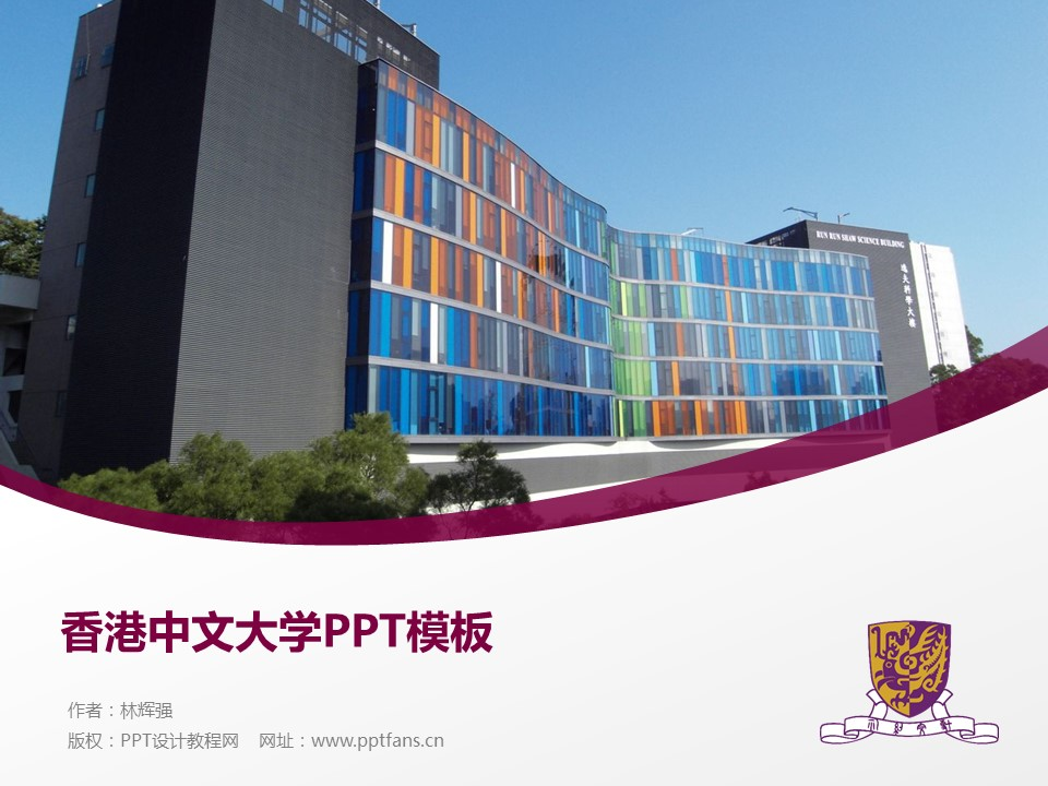 The Chinese University of Hong Kong powerpoint template download | 香港中文大学PPT模板下载_幻灯片预览图21