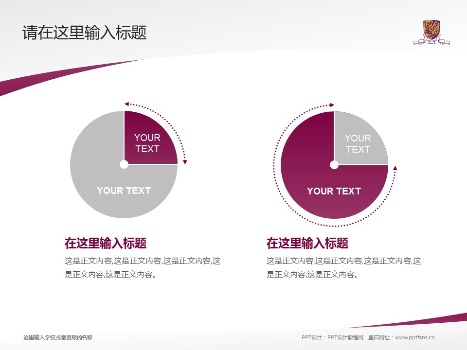The Chinese University of Hong Kong powerpoint template download | 香港中文大学PPT模板下载_幻灯片预览图26