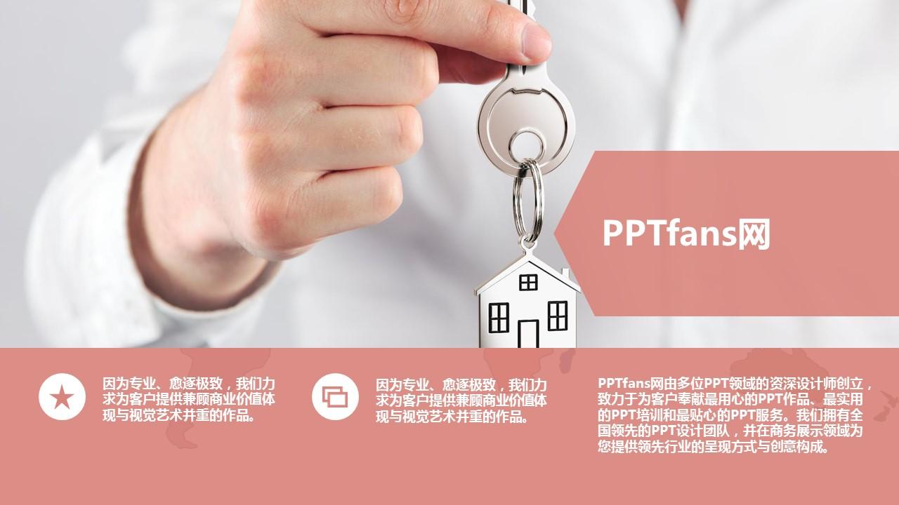 物联网时代移动生活PPT模板下载_预览图5
