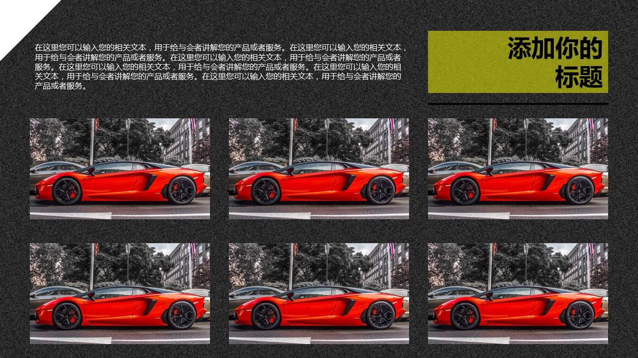 时尚炫酷跑车系列PPT模板下载_预览图27