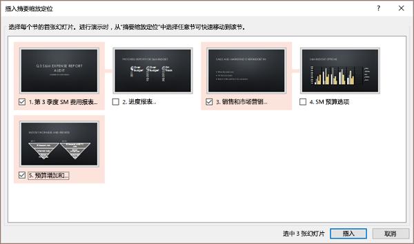 Powerpoint 2016新增缩放功能