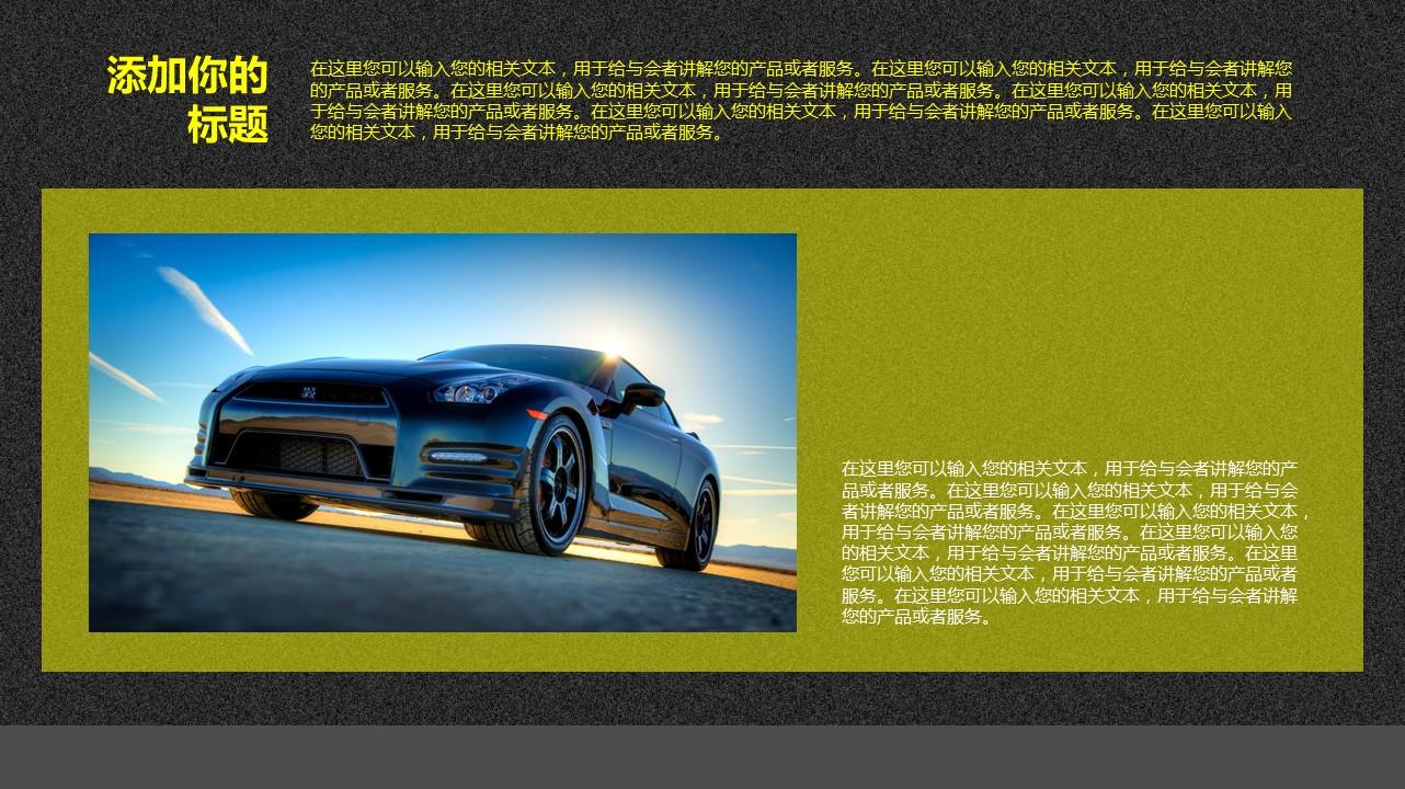 时尚炫酷跑车系列PPT模板下载_预览图6