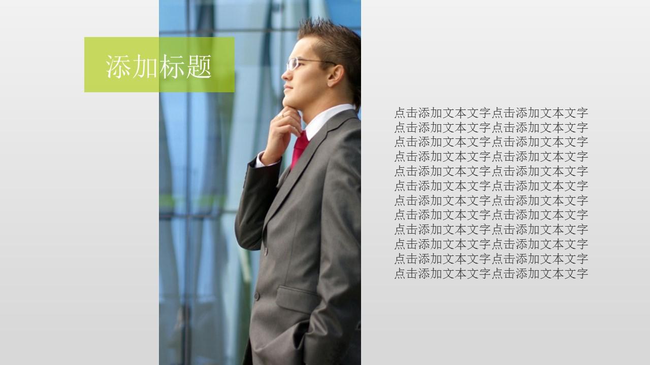 企业员工入职培训PowerPoint模板下载_预览图6