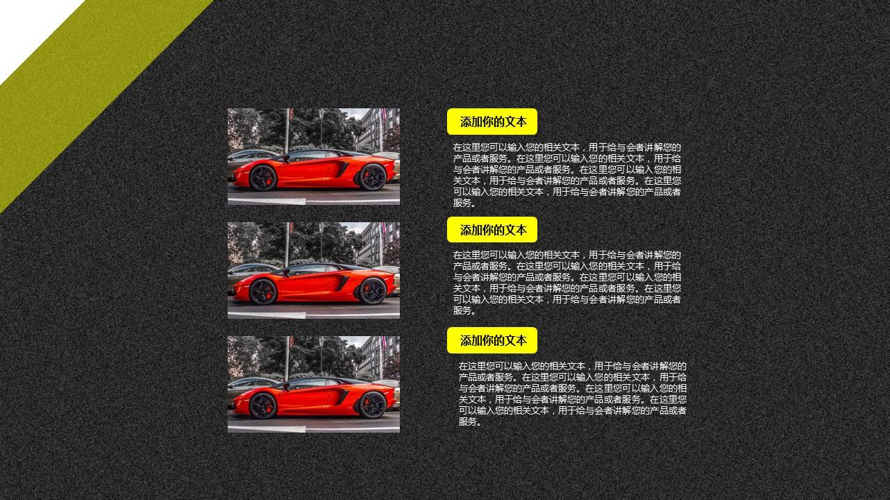 时尚炫酷跑车系列PPT模板下载_预览图33