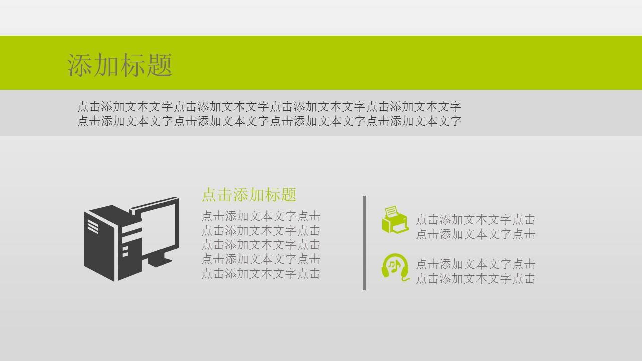 企业员工入职培训PowerPoint模板下载_预览图33