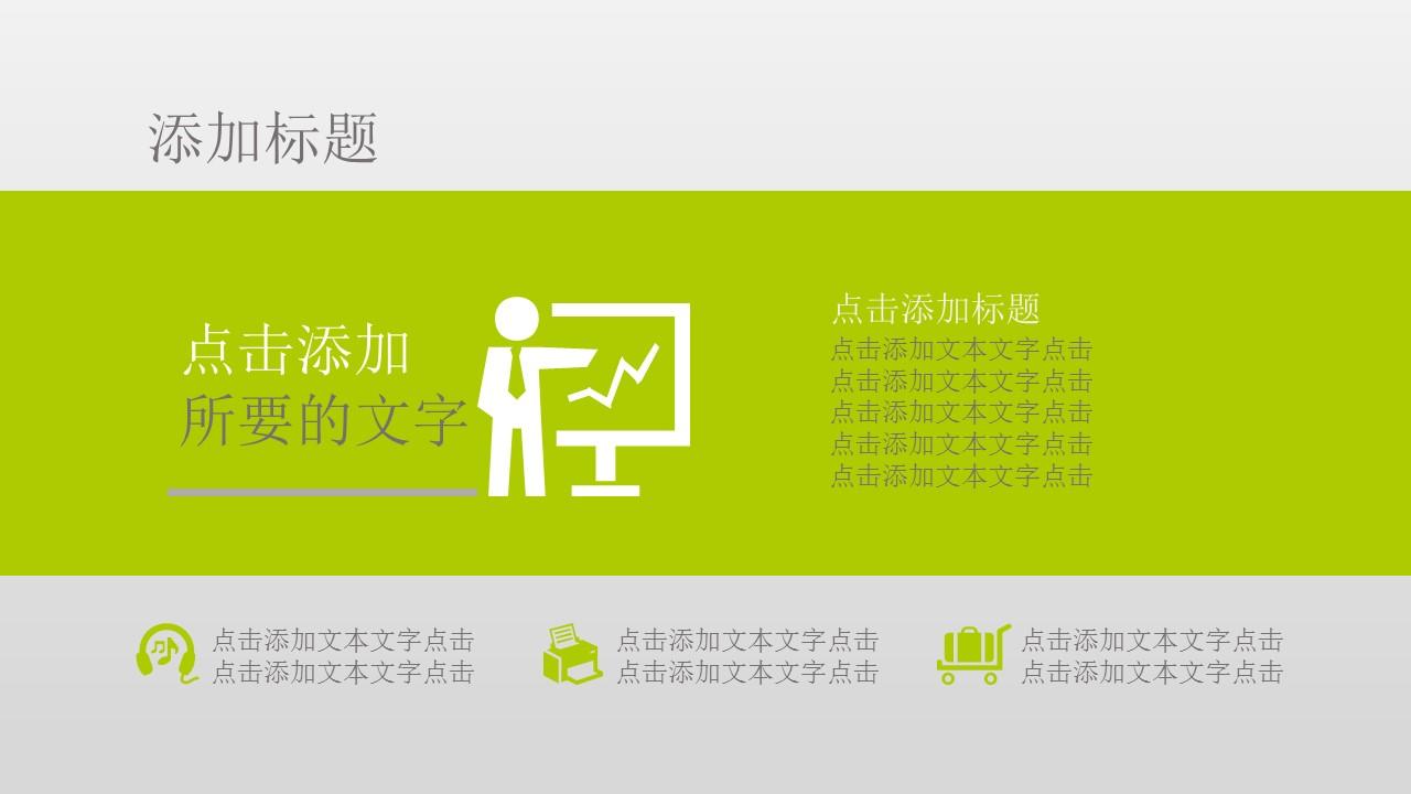 企业员工入职培训PowerPoint模板下载_预览图36