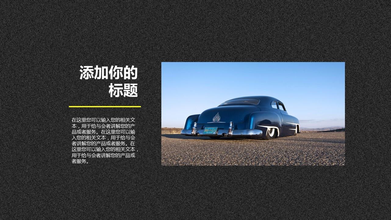 时尚炫酷跑车系列PPT模板下载_预览图19