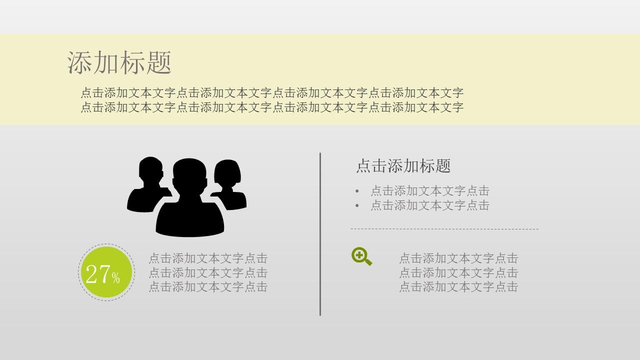 企业员工入职培训PowerPoint模板下载_预览图41