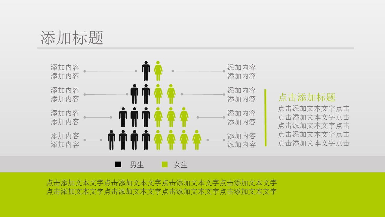 企业员工入职培训PowerPoint模板下载_预览图30