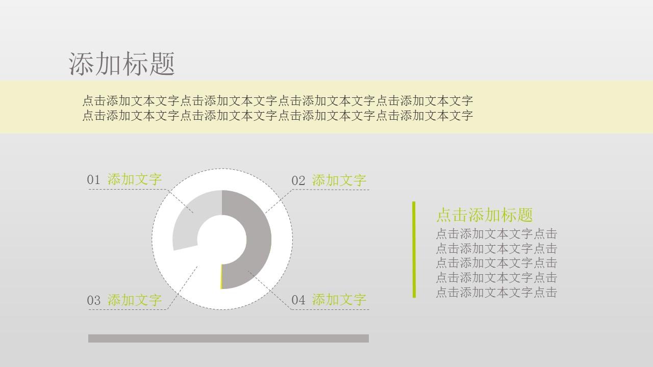 企业员工入职培训PowerPoint模板下载_预览图23
