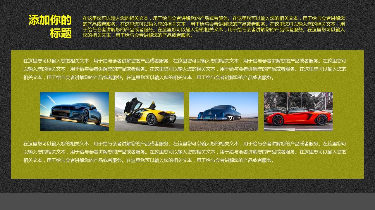 时尚炫酷跑车系列PPT模板下载_预览图21