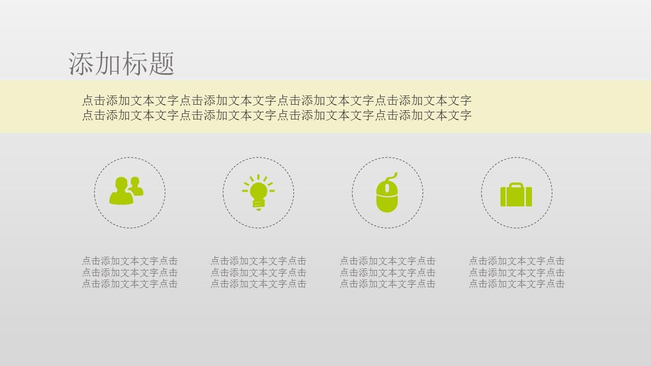 企业员工入职培训PowerPoint模板下载_预览图21