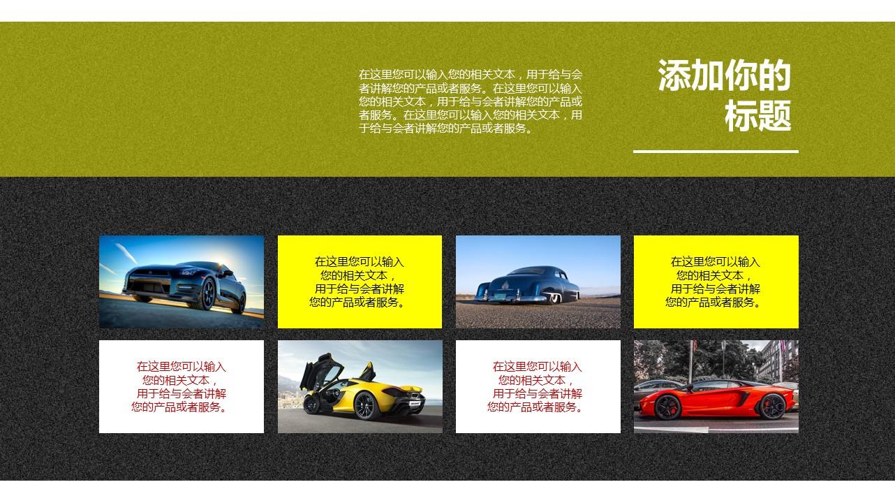 时尚炫酷跑车系列PPT模板下载_预览图9