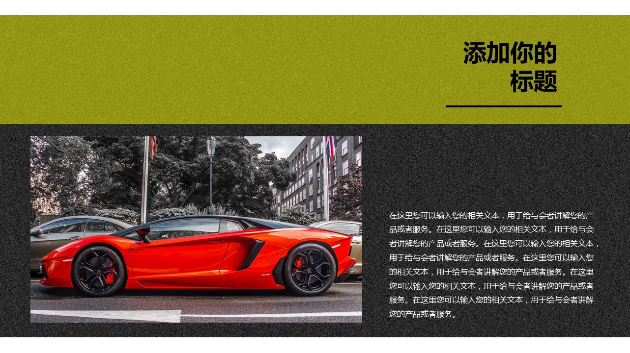 时尚炫酷跑车系列PPT模板下载_预览图26