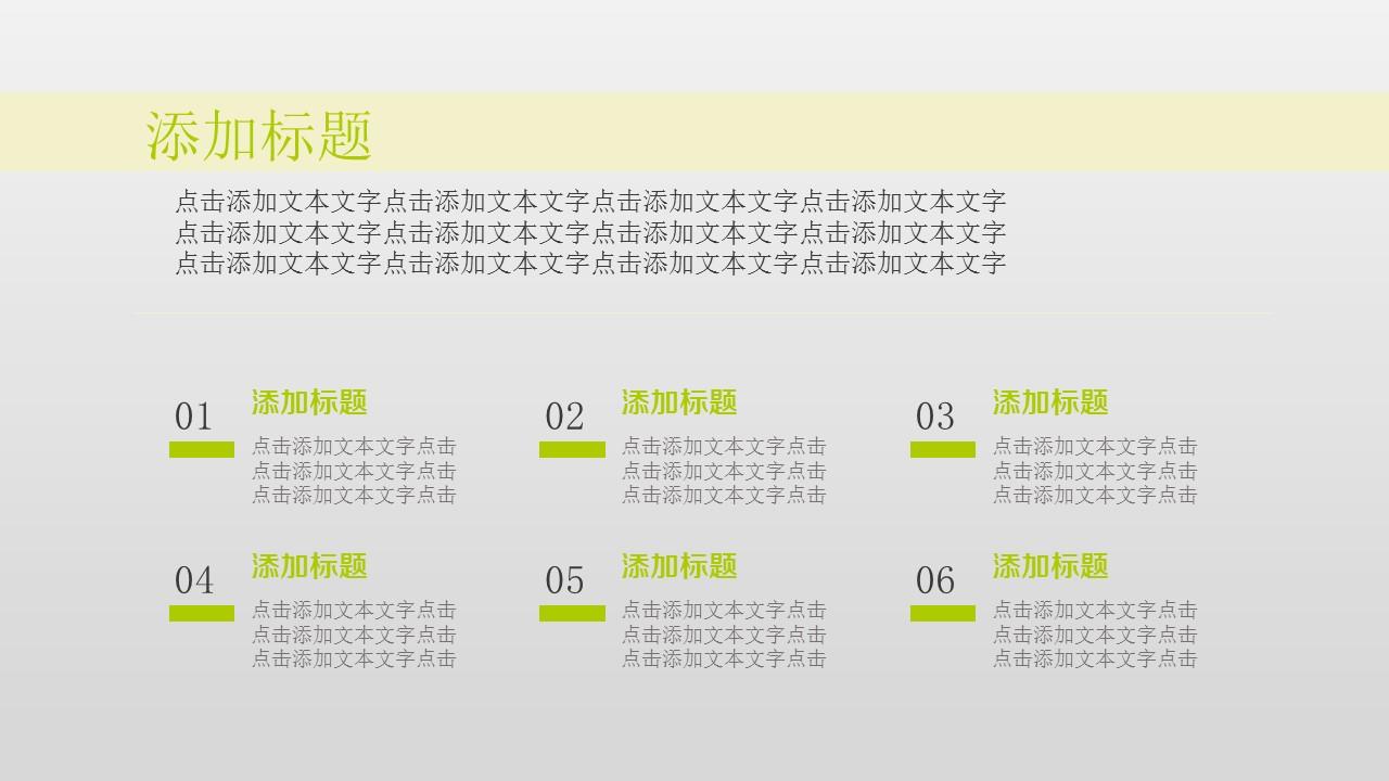 企业员工入职培训PowerPoint模板下载_预览图11