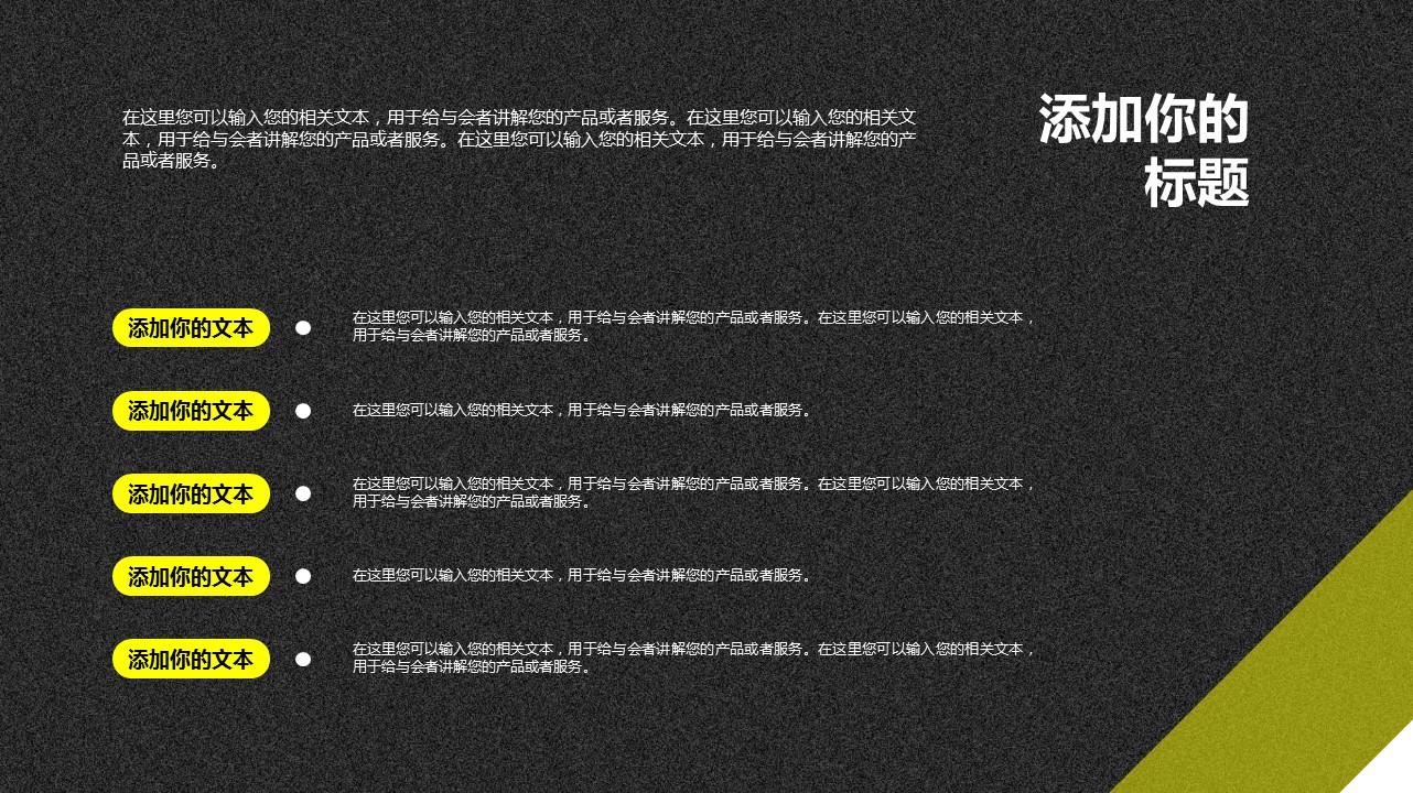 时尚炫酷跑车系列PPT模板下载_预览图29