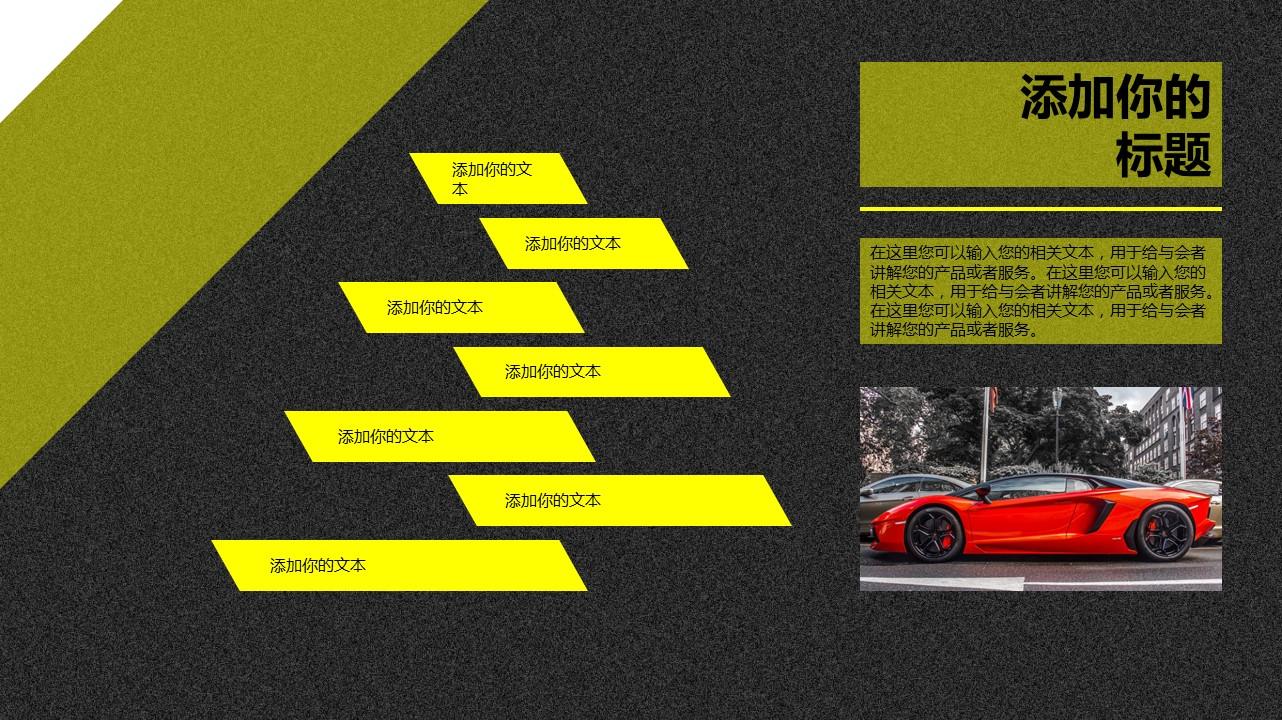时尚炫酷跑车系列PPT模板下载_预览图18