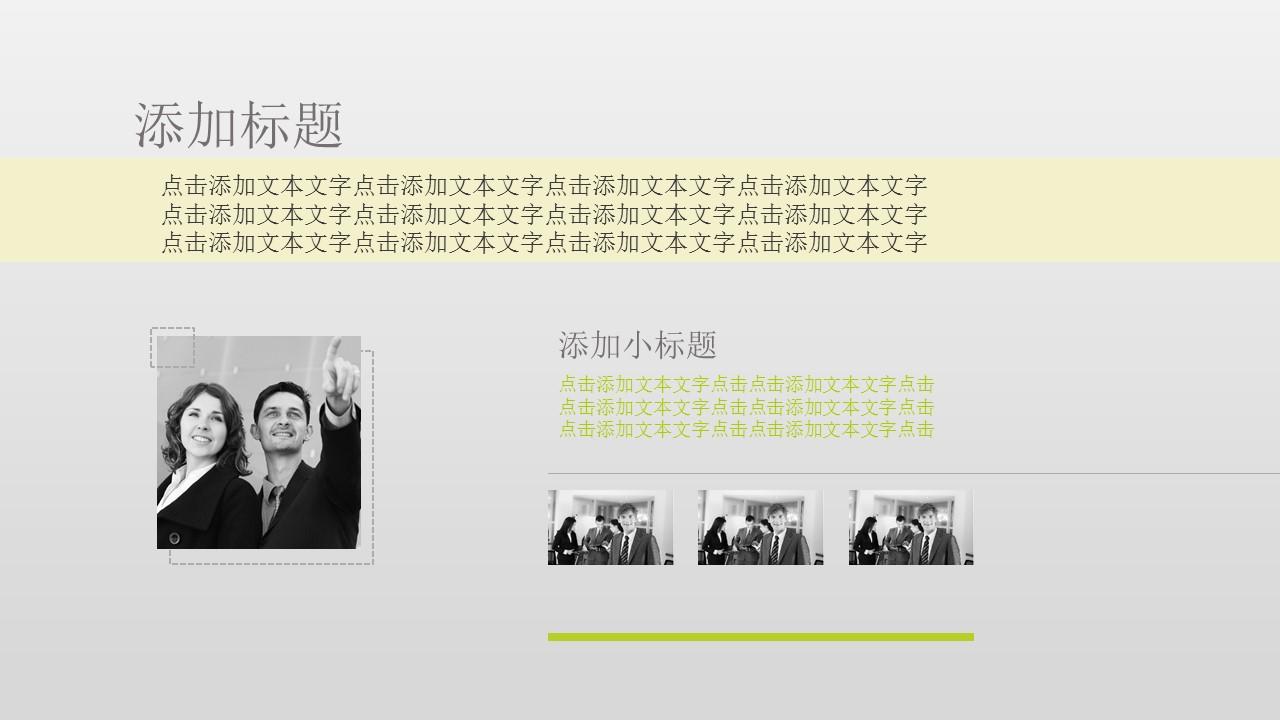 企业员工入职培训PowerPoint模板下载_预览图17