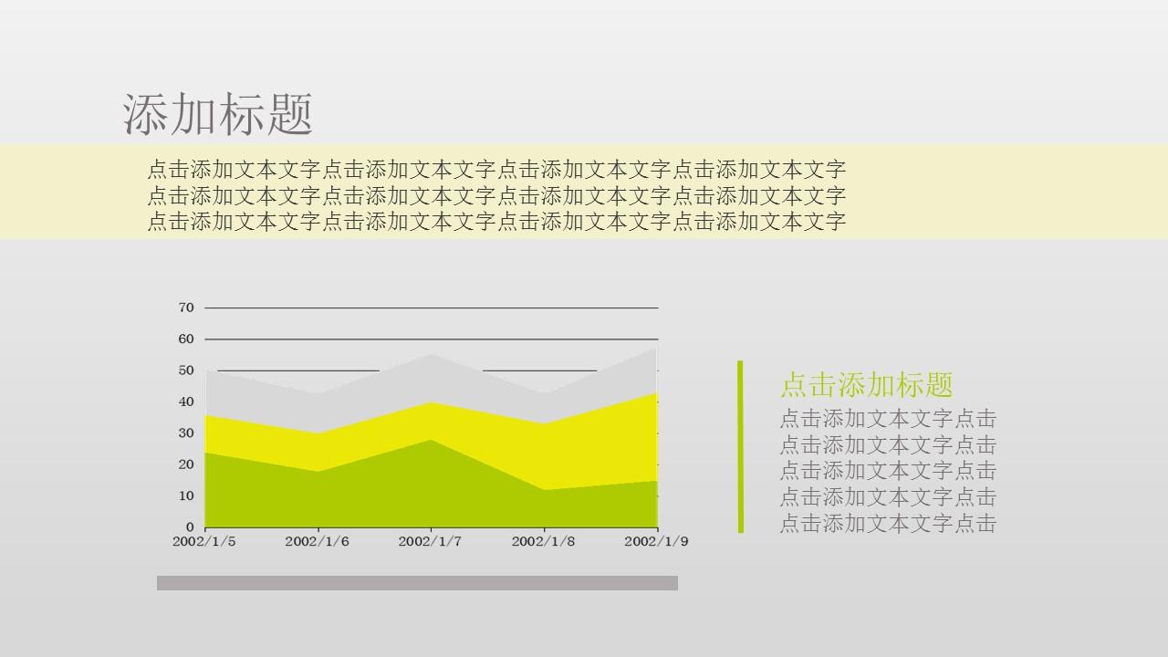 企业员工入职培训PowerPoint模板下载_预览图25