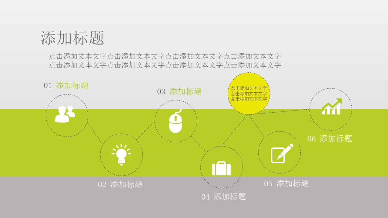 企业员工入职培训PowerPoint模板下载_预览图20