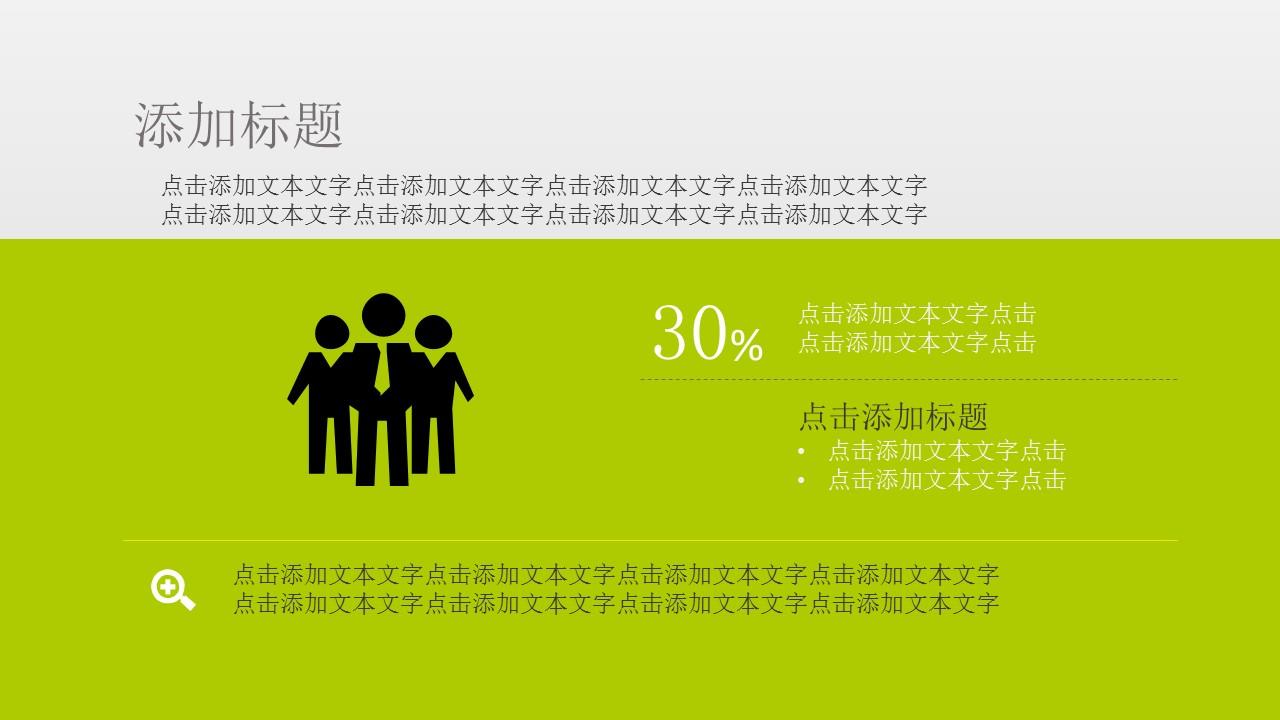 企业员工入职培训PowerPoint模板下载_预览图42